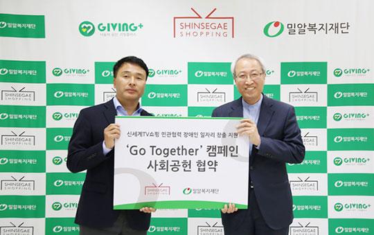 Go Together 캠페인 협약